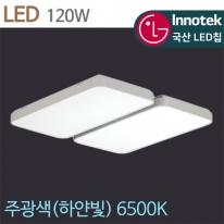 [키고조명]시스템 거실등 LED120W 화이트 LG칩 주광색