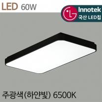 [키고조명]시스템 거실등 LED60W 블랙 LG칩 주광색