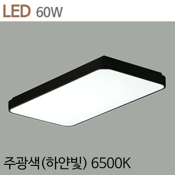 [키고조명]시스템 거실등 LED60W 블랙 주광색