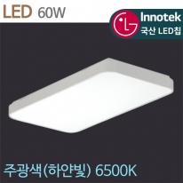 [키고조명]시스템 거실등 LED60W 화이트 LG칩 주광색