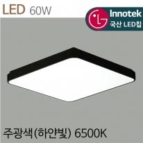 [키고조명]시스템 방등 LED60W 블랙 LG칩 주광색
