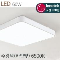 [키고조명]시스템 방등 LED60W 화이트 LG칩 주광색