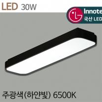 [키고조명]시스템 주방등 LED 30W 블랙 LG칩 주광색