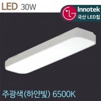 [키고조명]시스템 주방등 LED 30W 화이트 LG칩 주광색