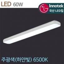 [키고조명]시스템 주방등 LED 60W 화이트 LG칩 주광색