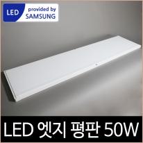 엣지 평판 면조명 1285x320 LED 50W 직부등 삼성칩