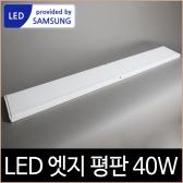 엣지 평판 면조명 1285x180 LED 40W 직부등 삼성칩