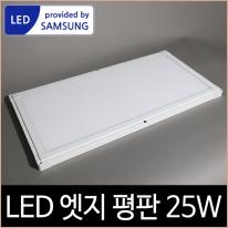 엣지 평판 면조명 640x320 LED 25W 직부등 삼성칩