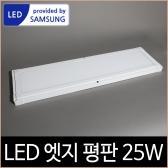 엣지 평판 면조명 640x180 LED 25W 직부등 삼성칩