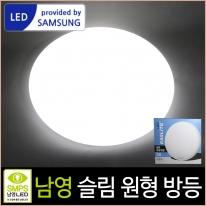남영 슬림 원형 방등 LED 50W 삼성칩 주광색 하얀빛