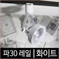 파30레일_화이트_백색_파삼공_PAR30_레일조명_LED