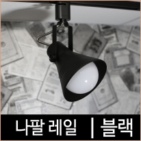 나팔레일_블랙_흑색_레일조명_레일기구_레일등_LED