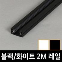 레일_2M_블랙&화이트_레일조명_레일부속_레일기구