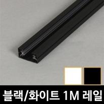 레일_1M_블랙&화이트_레일조명_레일부속_레일기구