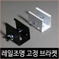 레일 지지대 고정 브라켓 블랙 화이트 레일조명 기구