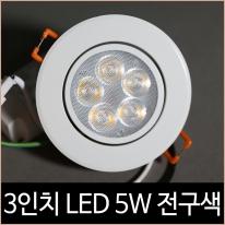 더쎈 3인치 LED 화이트 매입등 5W 다운라이트 전구색