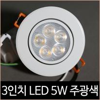 더쎈 3인치 LED 화이트 매입등 5W 다운라이트 주광색