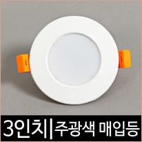 LED 3인치 매입등 4W 다운라이트 주광색(하얀빛)