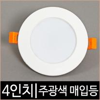 LED 4인치 매입등 8W 다운라이트 주광색(하얀빛)