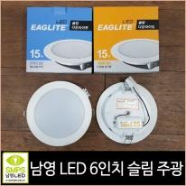 남영 LED 6인치 매입등 15W 다운라이트 주광색