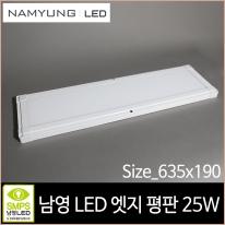 남영 아톰 엣지 평판 LED 25W 직사각 635x190 주광색