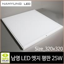 남영 아톰 엣지 평판 LED 25W 정사각 325x325 주광색