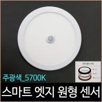 퍼스트 LED 18W 스마트 엣지 원형 센서 화이트 주광색