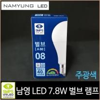남영 LED 7.8w 램프 전구 벌브 주광색 에너지효율 1급