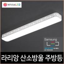 라리앙 산소방울 LED 55W 주방등 주광색 주백색 조명