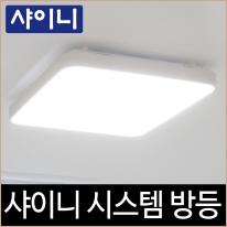 샤이니 시스템 방등 LED 50W 가성비 화이트 주광색