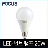 포커스 LED 20W S95 PC 전구 램프 주광 하얀빛 6500K