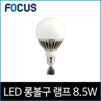 포커스 LED 8.5W G90 AL 롱 볼램프 주광 하얀빛 6500K