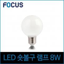 포커스 LED 8W G80 PC 숏 볼램프 주광 하얀빛 6500K