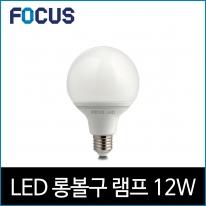 포커스 LED 12W G95 PC 롱 볼램프 주광 하얀빛 6500K