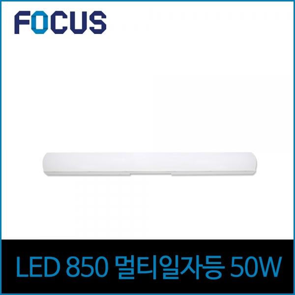 포커스 씨티 LED 50W 멀티 일자등 욕실등 주차장등
