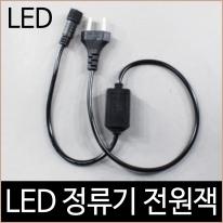 퍼스트 LED 연결 트리전구 정류기 전원잭 검정/하얀선