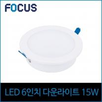 포커스 LED 15W 6인치 다운라이트 매입등 매립등 KC
