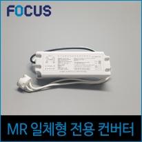 포커스 LED MR전용 안정기 MR16 램프 할로겐 대체
