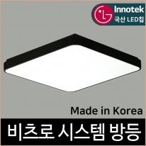 비츠로 시스템 방등 LED 60W 블랙 국산 KC인증