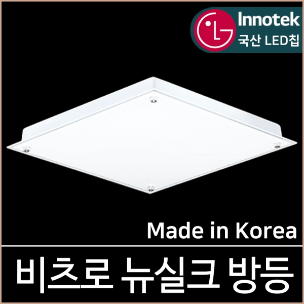 비츠로 뉴실크 방등 LED 60W 국산 주광색 LG칩 KC인증