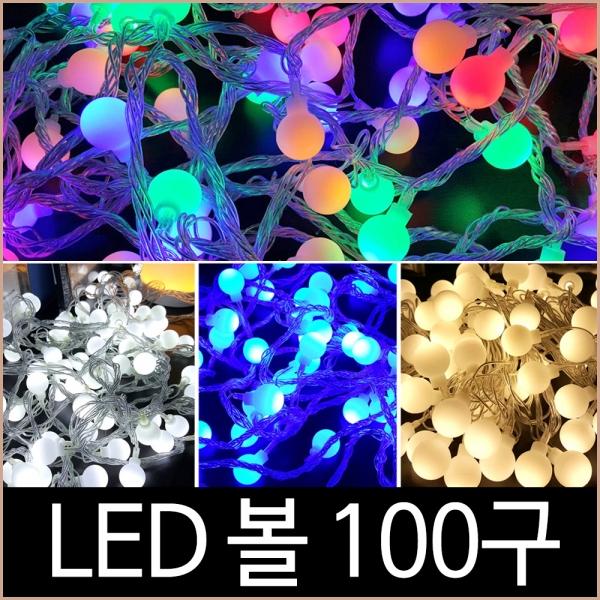 트리전구 볼 100구 LED3W 4색 앵두전구 점멸기 포함