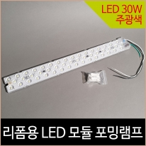 LED 모듈 포밍램프 30W 주광색 리폼 DIY 조명 자석식