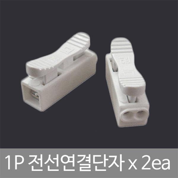 1P 전선 연결단자 세트 SET (단자 2개) 조명설치 용이