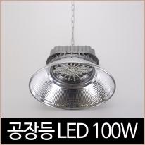 공장등 고천정등 LED 100W 일광