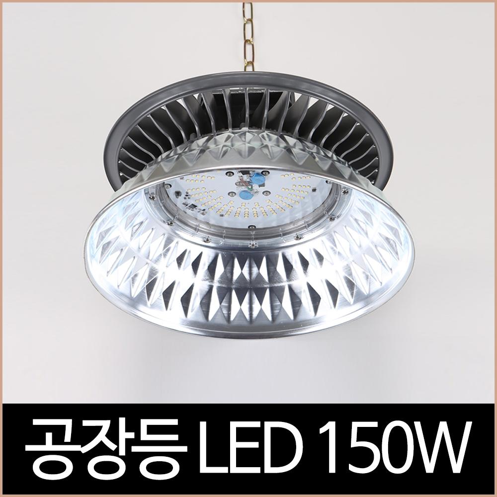 공장등 고천정등 확산갓 LED 150W A/C 세광