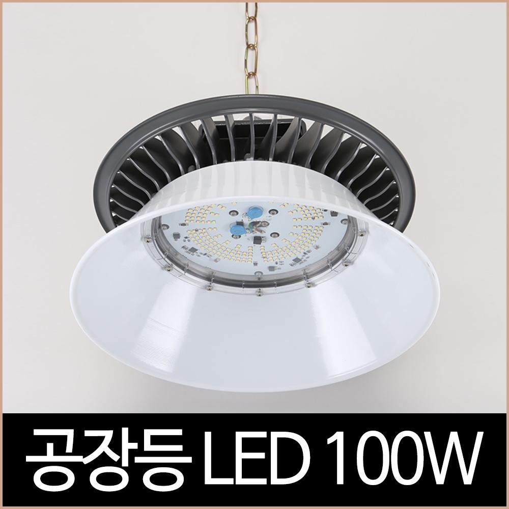 공장등 고천정등 유백갓 LED 100W A/C 세광