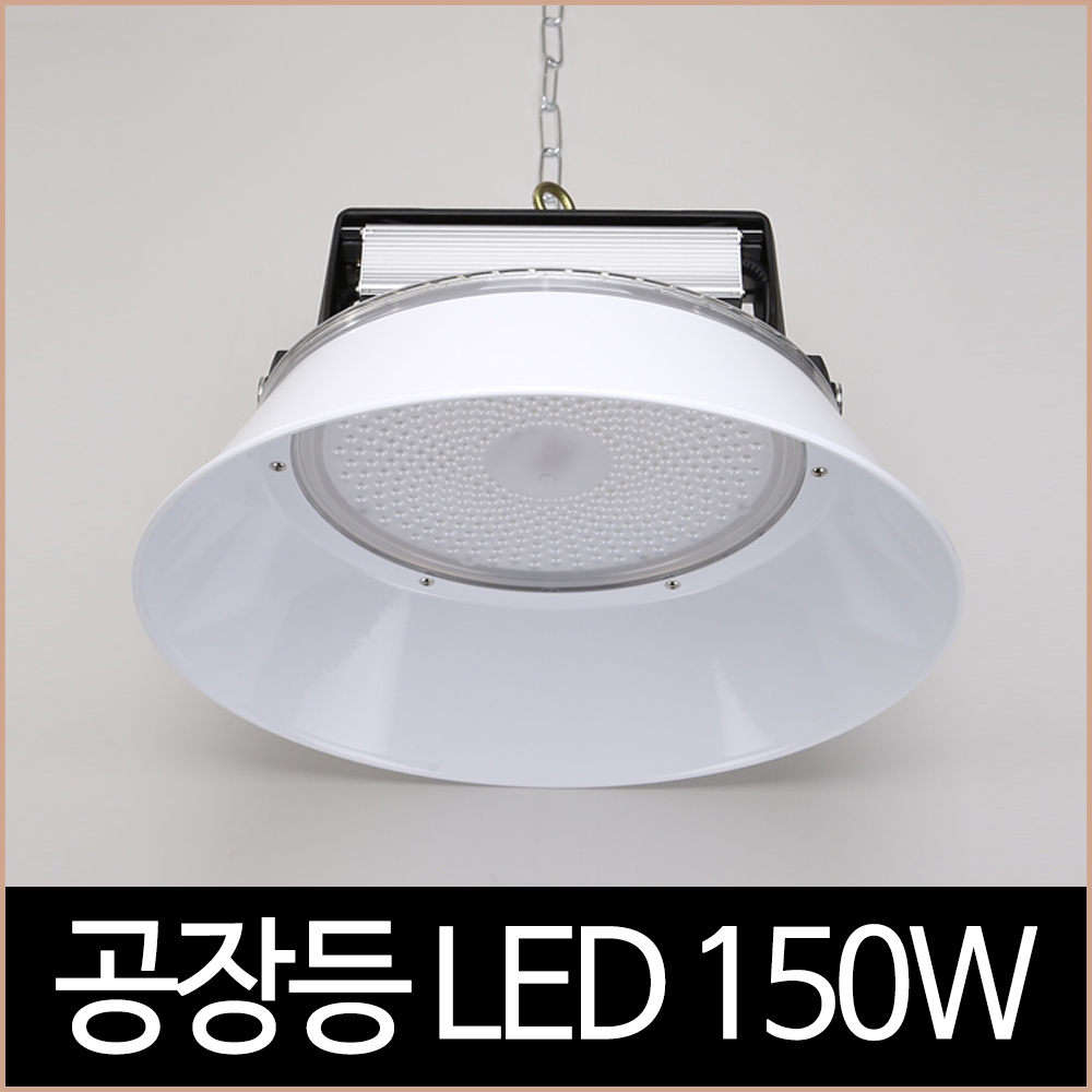 공장등 고천정등 LED 150W D/C 일광