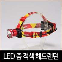 LED 줌 헤드랜턴 1050루멘 적색