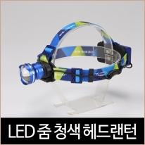 LED 줌 헤드랜턴 1050루멘 청색