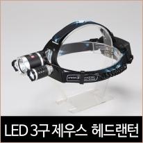 LED 3구 제우스 헤드랜턴 1600루멘